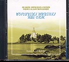 Novospassky Monastery Male Choir / Russian Orthodox Chants from Valaam Monastery